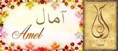 Amal Alaoui